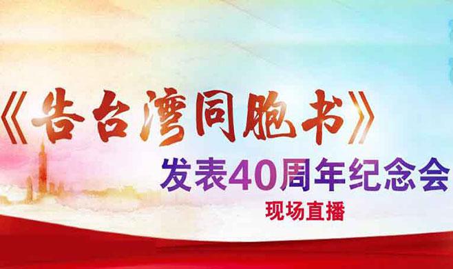 告_告台湾同胞书40周年纪念大会直播